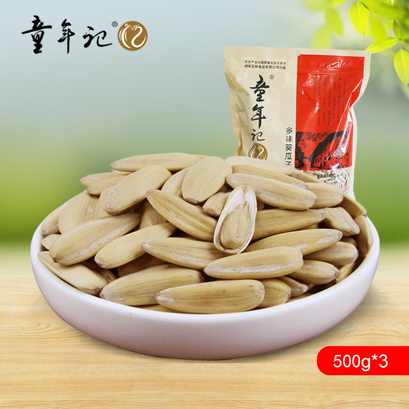 Childhood remember more flavor sunflower seeds 500g * 3 bags hardcover big snack nuts roasted spiced sunflower seeds sunflower seeds