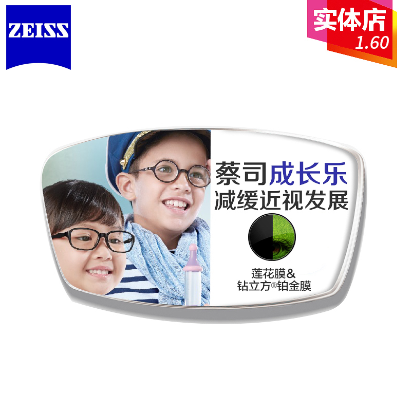 Children grow up happy zeiss 1.60 aspheric lotus film lenses myopia control type custom glasses a