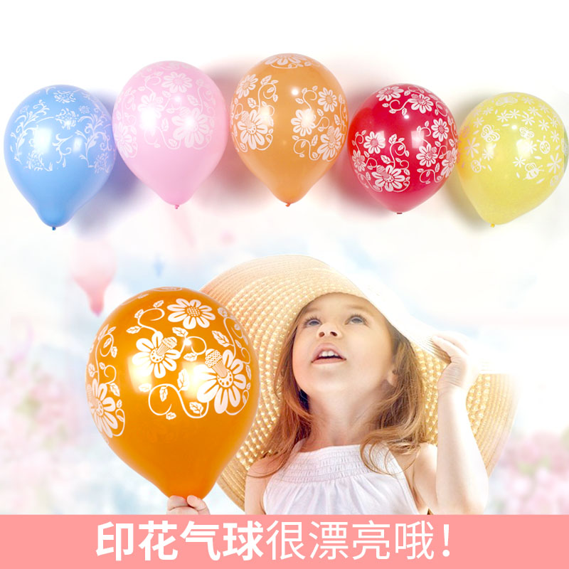 Children's birthday balloon printing balloon birthday party supplies imported thick balloon 12 latex balloons 1