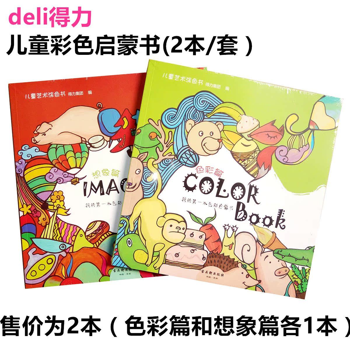 China Crayons Coloring Book, China Crayons Coloring Book Shopping ...