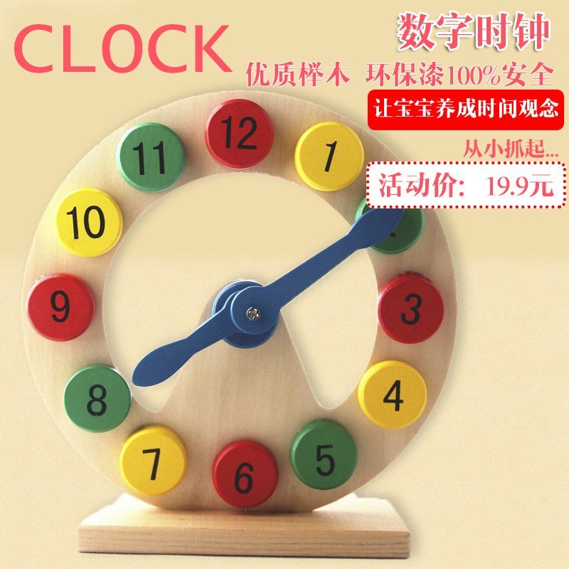 Children's digital shape matching the shape of the building blocks of small wooden clock wooden clock thanmonolingualsat spell figure kindergarten teaching toy model