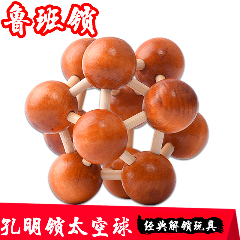 Children's educational wooden toys ming lock unlock unlock intelligence toys luban ball space ball