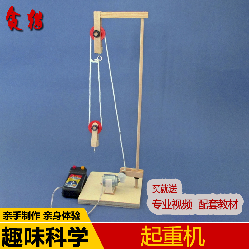 Buy Childrens technology small production materials science