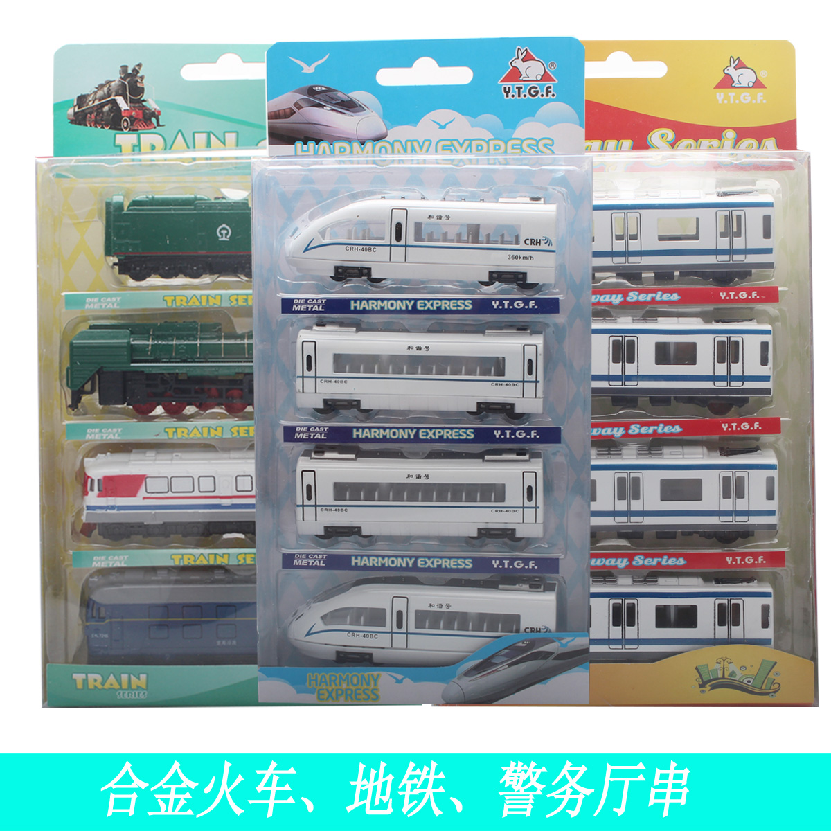 Children's toys model harmony emu train subway bus mini suite family of four