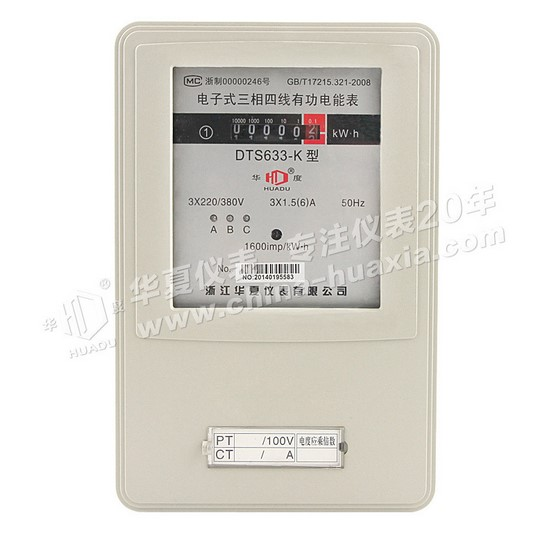 China (china degree) three-phase DTS633K embedded electronic energy meter meter meter