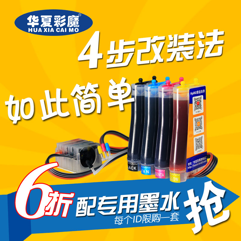 China color magic compatible HP1050HP1000HP1510HP1010 hp802 printer cartridges and even for the system