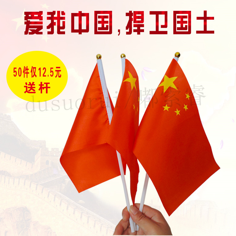 China hand wave flags small flags chinese flag flag no. 8