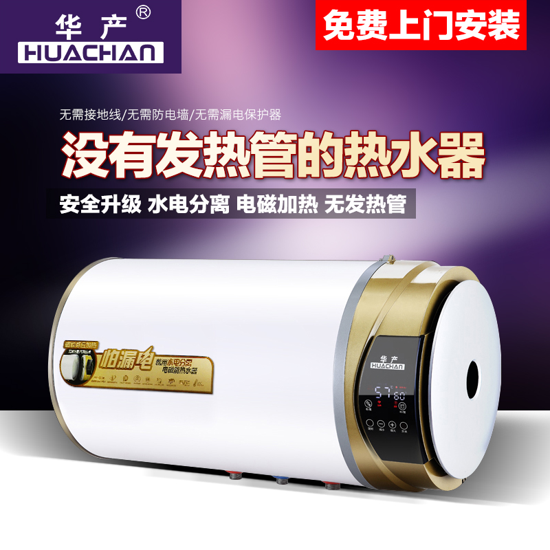 China produced 380-60 magnetic energy water heater solenoid 60 50åwater home bath shower water heater frequency machine