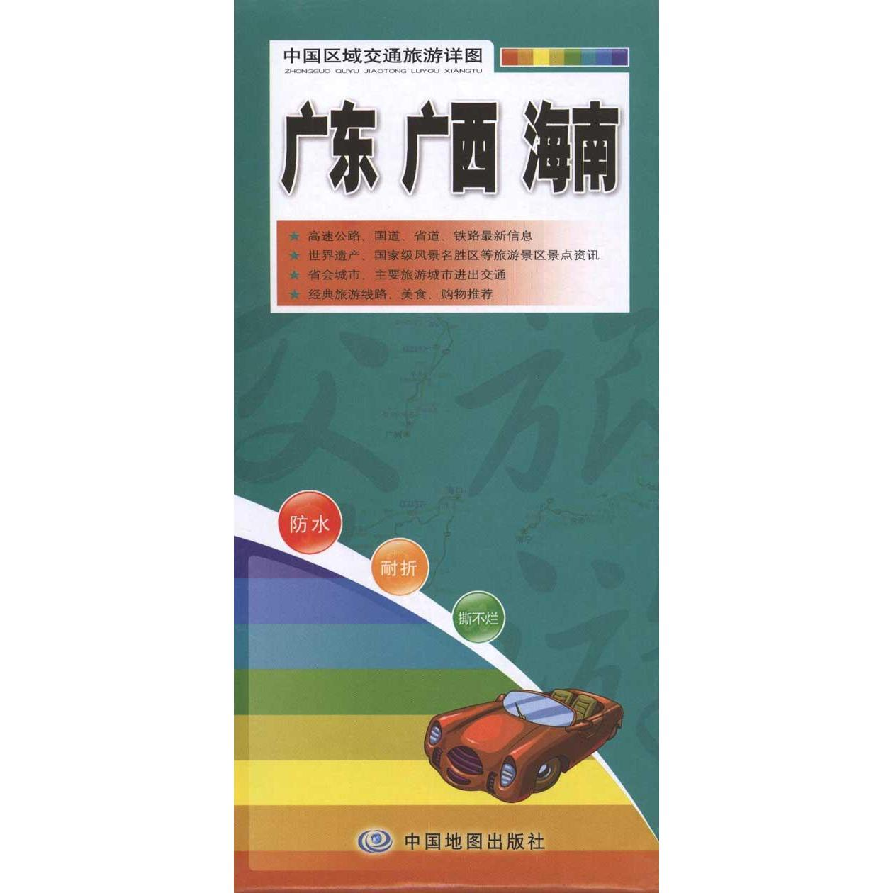 China regional transportation travel detailing guangdong guangxi and hainan map genuine selling books