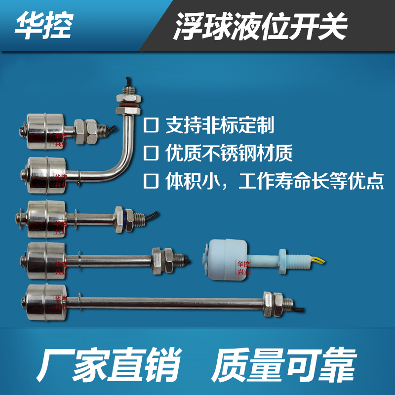 China stainless steel float level switch float level switch water level water tower automatic water level controller