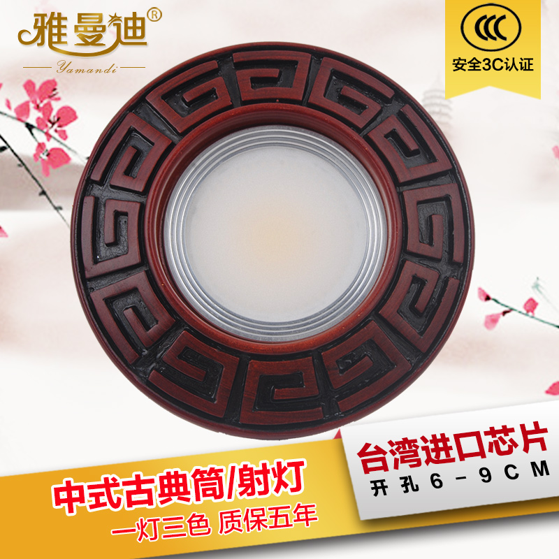 Chinese ceiling led downlight 3w5w lamp american euclidian three pale light living room ceiling spotlights hole hole lamp 7.5