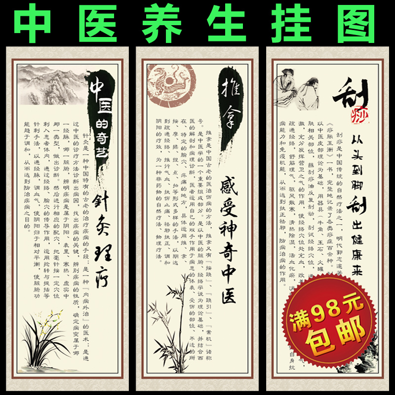 Chinese culture posters flipchart health acupuncture and massage cupping scrapping meridian chart poster paintings