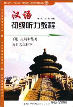 Chinese elementary listening tutorial (under) (textbook, vocabulary and exercises) lin huan, chen li edited beijing University press