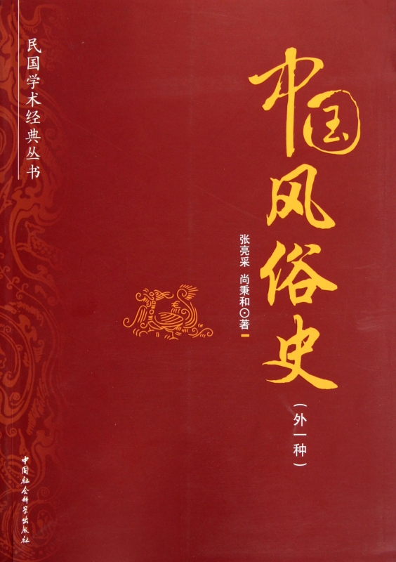 Chinese folk history (outside the 1 kinds)/republic of academic and classic books genuine books crib books