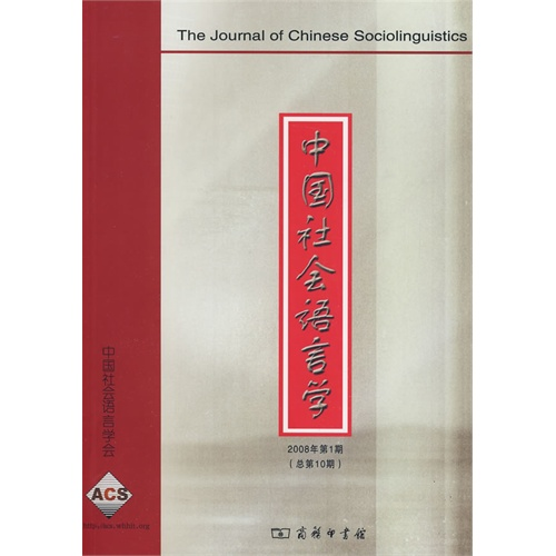 Chinese sociolinguistics no. 1st of 2008 (total 10th)/ã chinese sociolinguistics ã c Database
