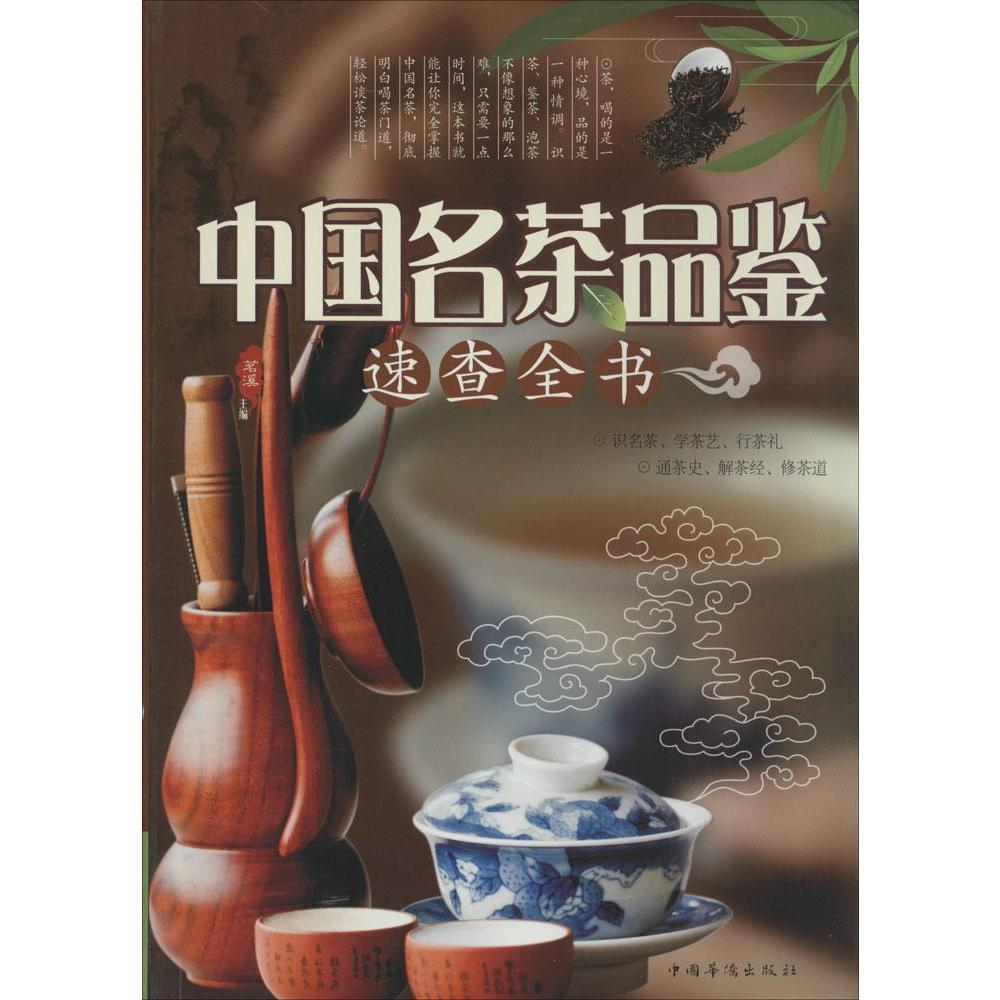 Chinese tea tasting quick book selling books genuine lifestyle