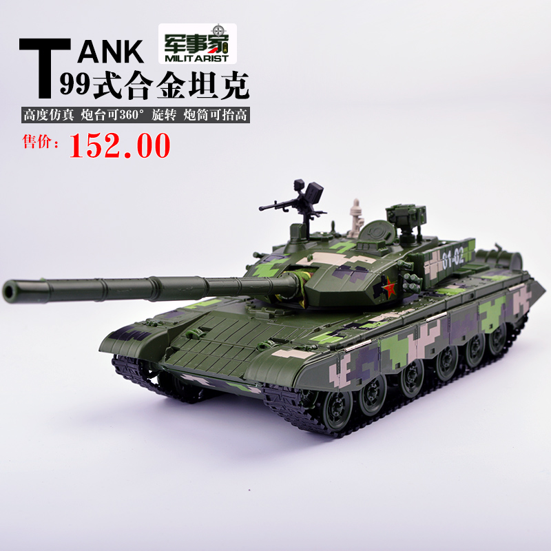 Chinese type 99 main battle tanks military models 1:35 finished alloy tank children's toys boy toy gift