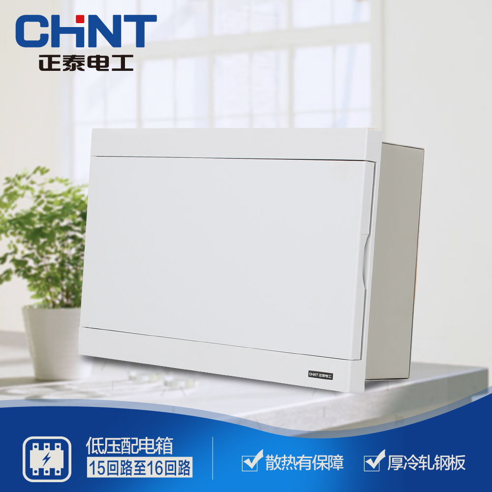 China Low Power Circuit Shopping Guide At Home Electrical Wiring Switch Loop Get Quotations Chint Lighting Box Voltage Distribution 15 Breaker Empty 16 Loops