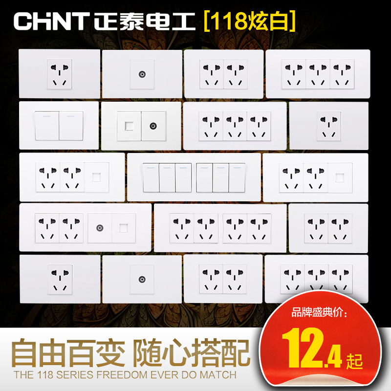 Chint switch socket 5d white 118 type switch socket panel power switch socket to plug five holes