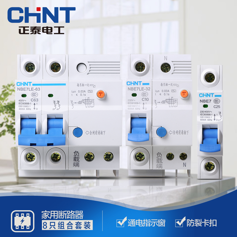 China Air Circuit Breakers Shopping For Sale Dc Breaker Electronic Get Quotations Chint Voltage Dz47 Mini Nbe7 Upgraded Version Of The Series