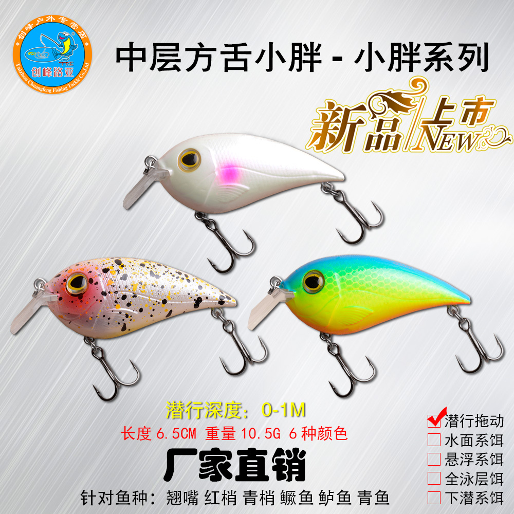 Chong fung fishing lures freshwater fishing chubby 65mm10. g lurecran k lure bait lures chubby