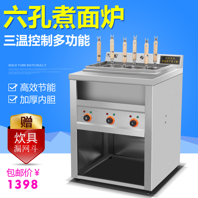 Chong yu six commercial vertical holes multifunction electric cooking stove gas 6 head soup soup stove stove