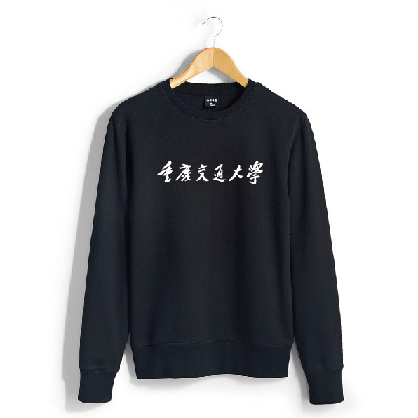 Chongqing jiaotong university head and round neck sweater hoodie long sleeve uniforms souvenir t-shirt