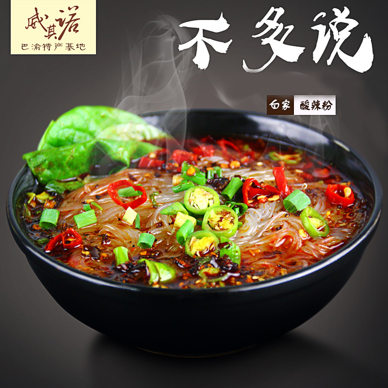 Chongqing sour powder authentic sichuan hot and sour fans sour white house for fans 540g bags loaded two bags free shipping