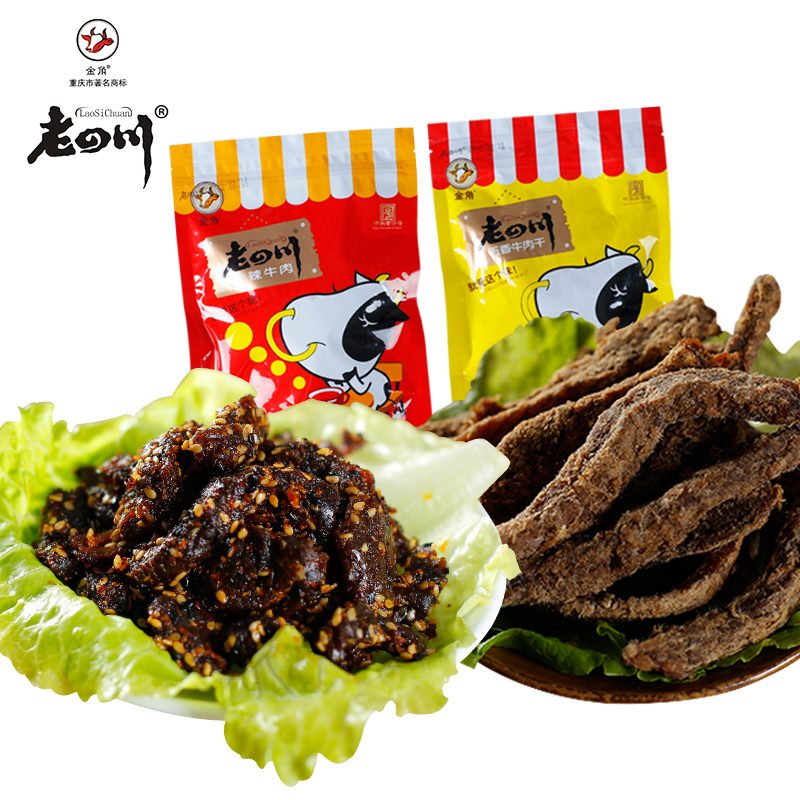 Chongqing specialty golden horn old sichuan spiced spicy beef jerky 208g * 2 bags of old chinese snack snack
