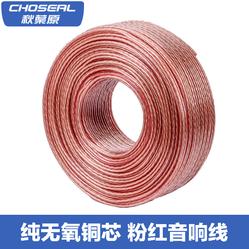 Choseal/akihabara audio cable 50/100/150/200 core QS62 pink series speaker speaker wire