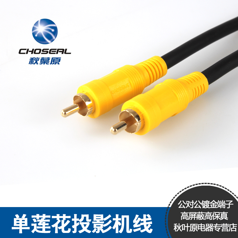 Choseal/akihabara q706 single lotus male to male audio cable av cable video cable projector line