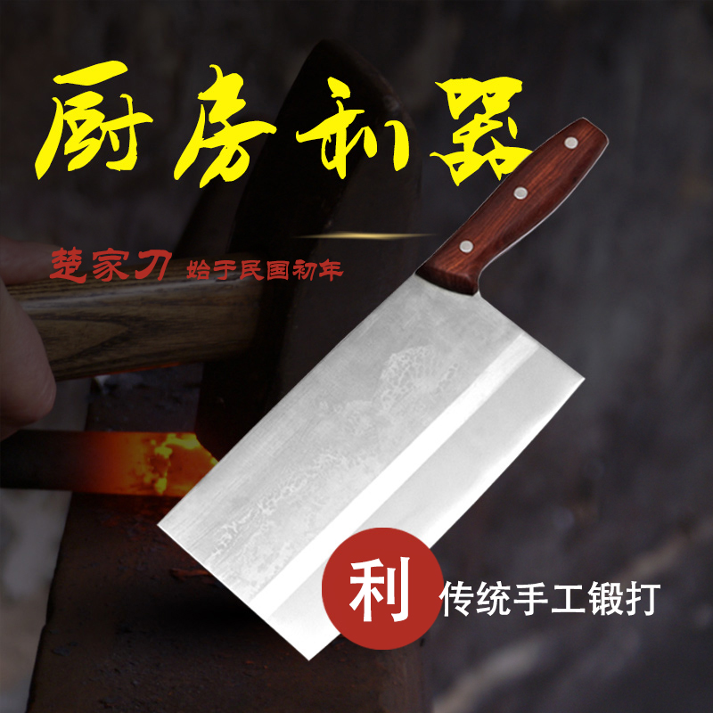 Chu family knife stainless steel kitchen knife kitchen knives kitchen knife slicing knife kitchen knife kitchen knife shred household handmade forged knives