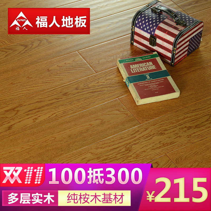 Chui fook people multilayer solid wood oak wood multilayered wood flooring grasping pattern antique lock