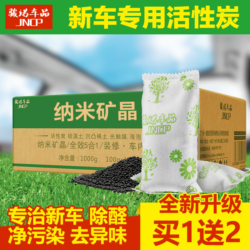 Chun connaught package in addition to formaldehyde activated carbon nano mineral crystal car products remove bags under the eyes must prepare to smell the new car automotive supplies bamboo charcoal Package