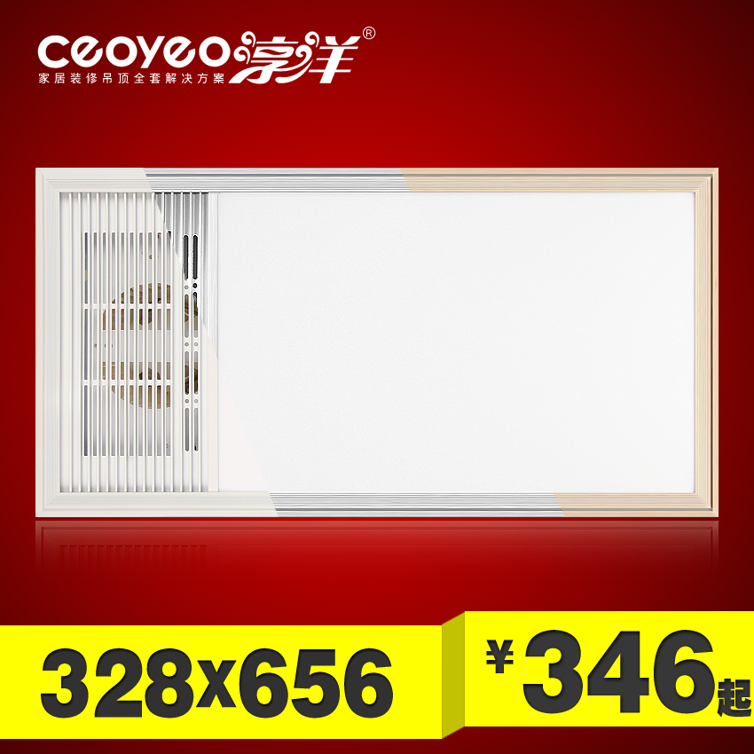 Chun yang 328*656 specifications general nonstandard lvkou integrated ceiling lighting led panel light quiet fan