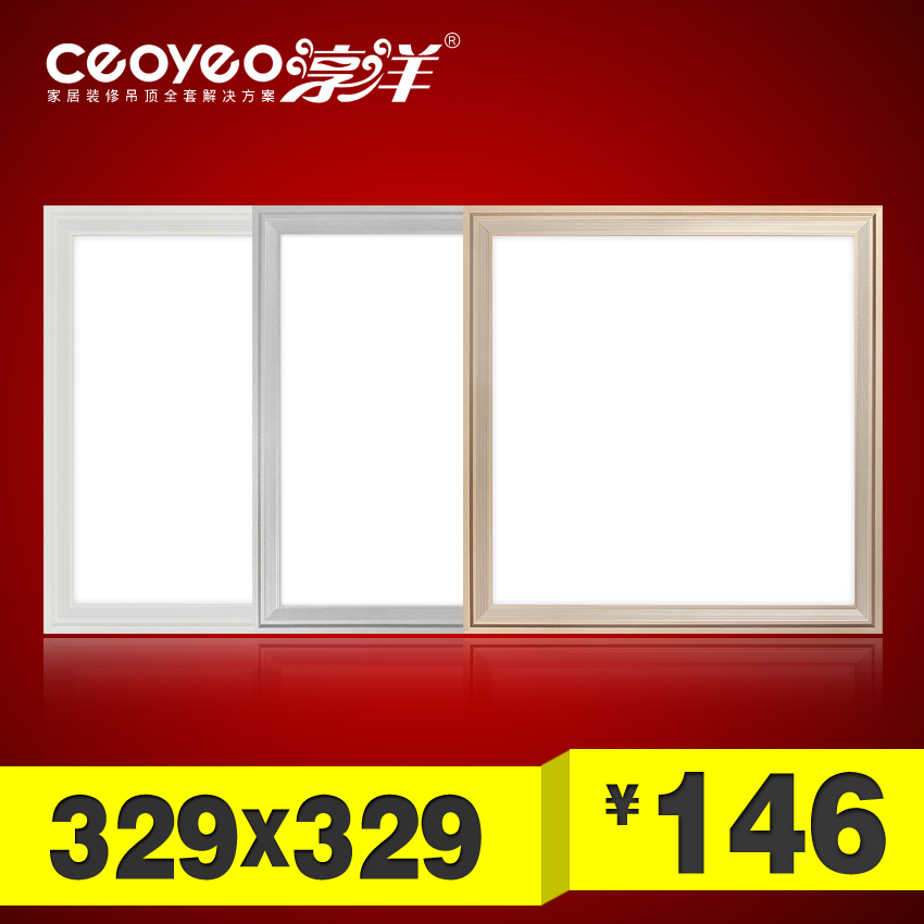 Chun yang integrated ceiling lvkou 329*329 generic wurtzite thin led lighting panel light is white warm white Light