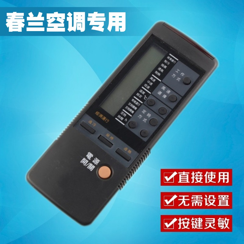 Chunlan air conditioning remote control QDF-CL1A applicable kfr-22gwa 32GWA 35gw/d 40GW black