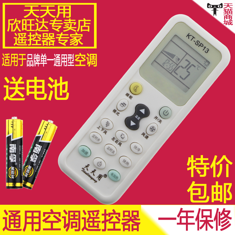 Chunlan air conditioning remote control universal air conditioner remote control universal remote control chunlan chunlan air conditioner remote control