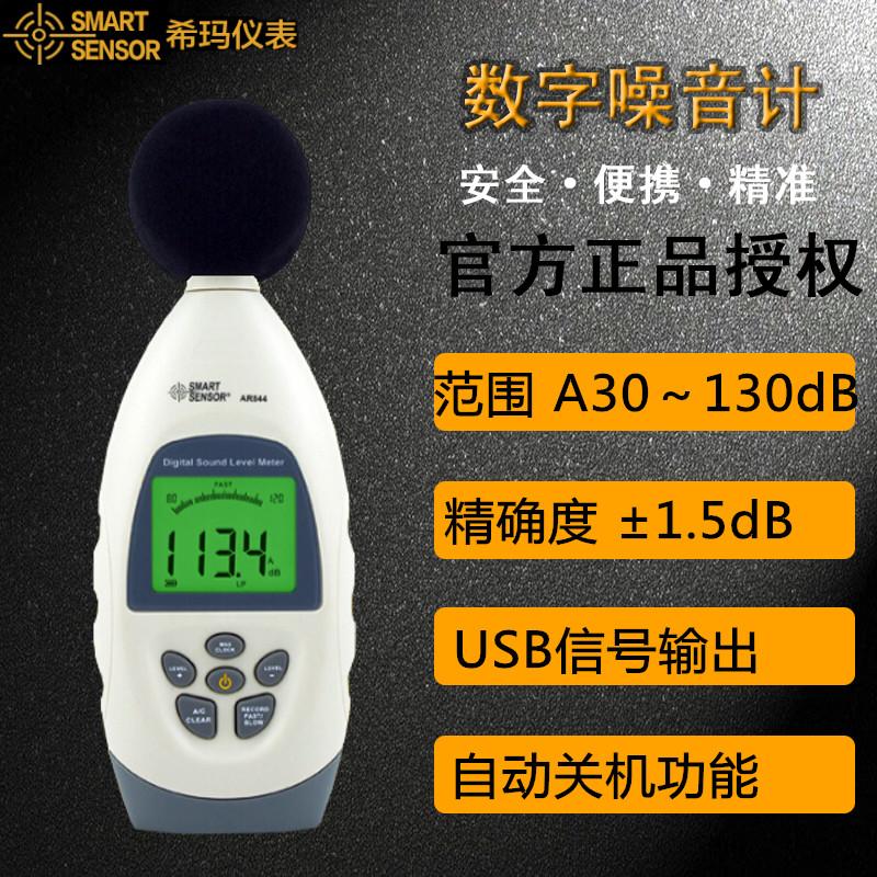 China Usb Sound Meter, China Usb Sound Meter Shopping Guide