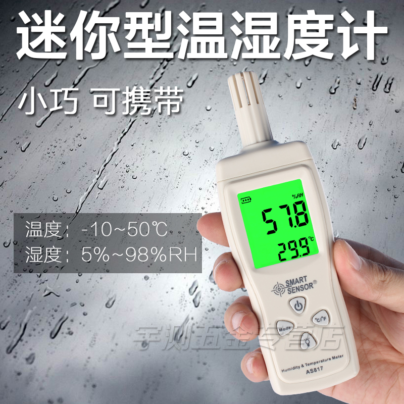 Cima digital temperature and humidity hygrometer temperature and humidity table hygrometer temperature and humidity tester digital temperature and humidity table