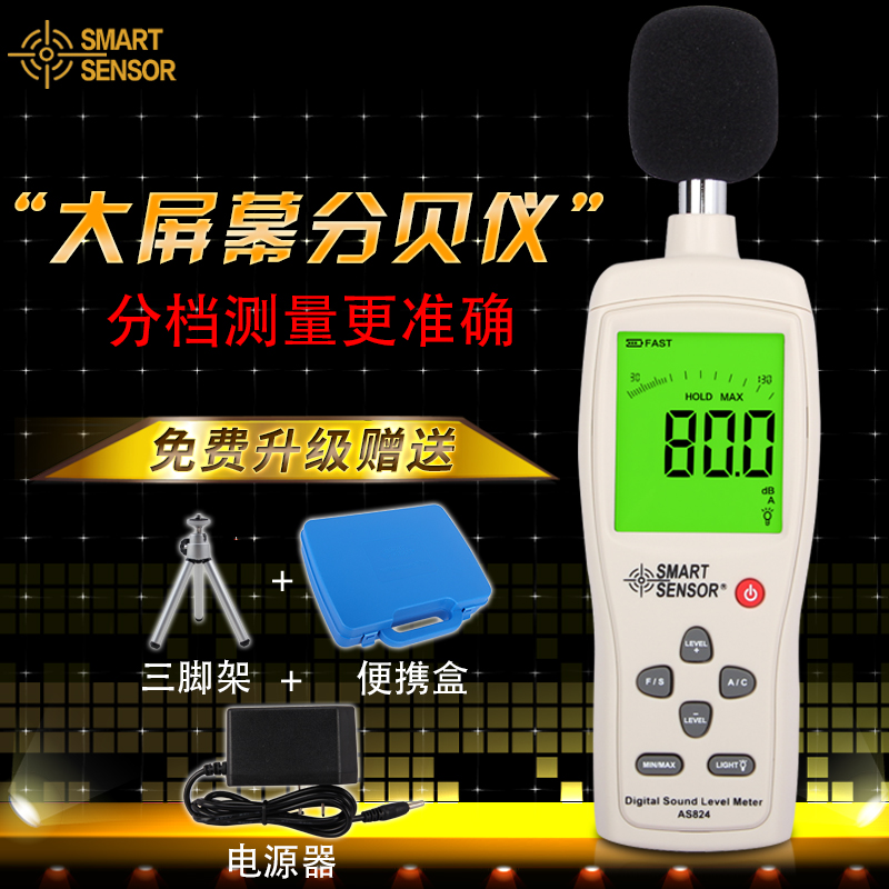 Cima noise meter noise meter noise tester noise decibel meter noise meter decibel sound level meter with high accuracy