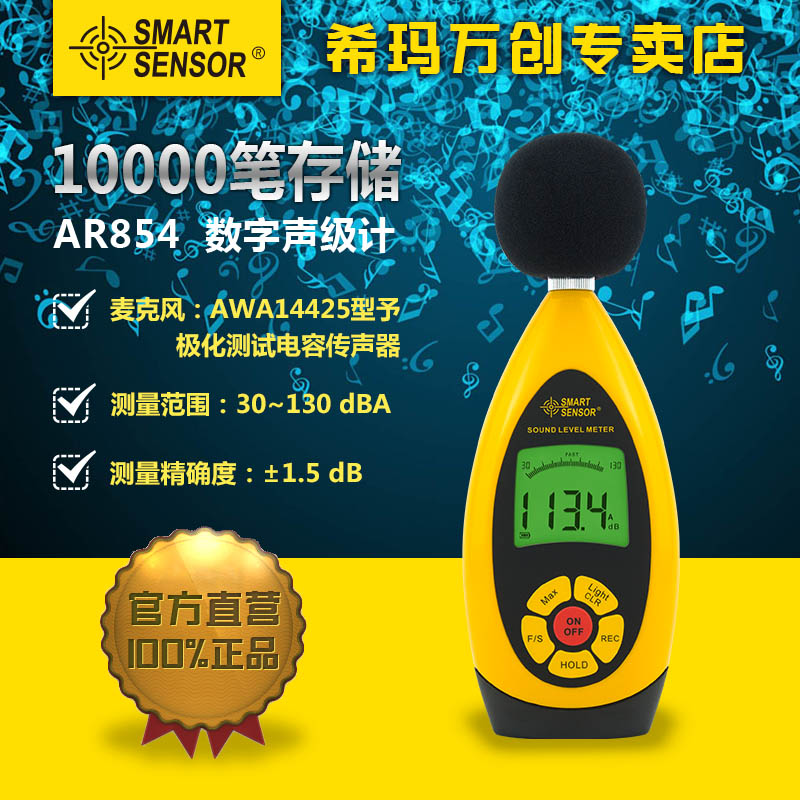 Cima professional AR854 noise tester noise decibel meter noise meter noise tester with high precision sound level meter