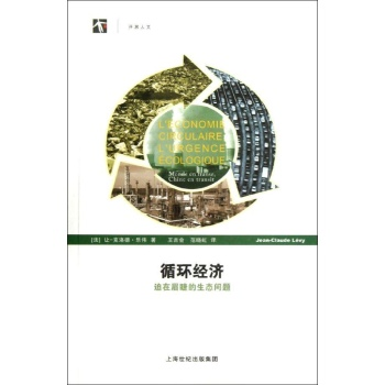 Circular economy: the imminent ecological problems/(france) jean. claude. le wei