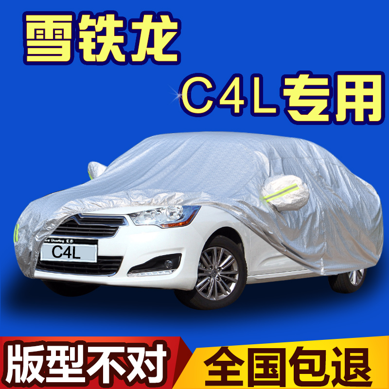 Citroen c4l sewing snow frost car hood rain waterproof sunscreen thick dust cover special car coat