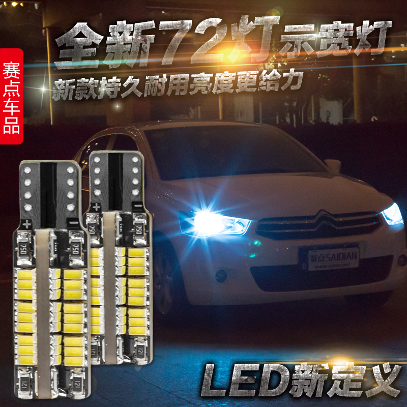 Citroen elysee c4l sega c2 c3 c5 c3-xr modified super bright led lights show wide t10 small lights
