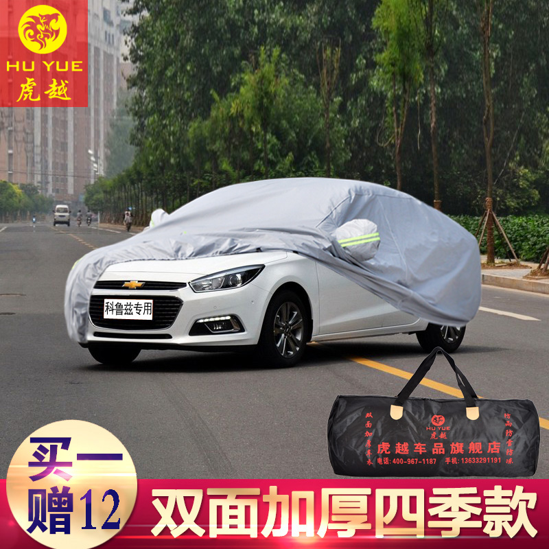 Classic new cruze dedicated sunscreen car hood rain snow car cover sewing thicker insulation car sun shade