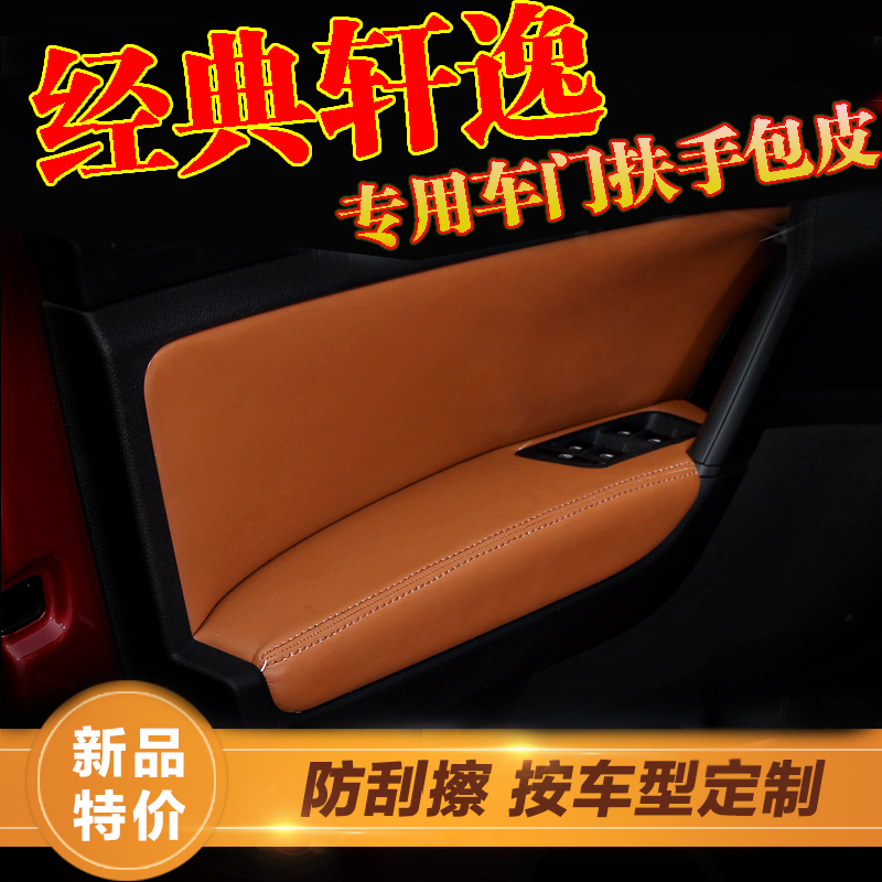 Classic nissan sylphy nissan sylphy old special door door armrests foreskin leather door trim leather modification