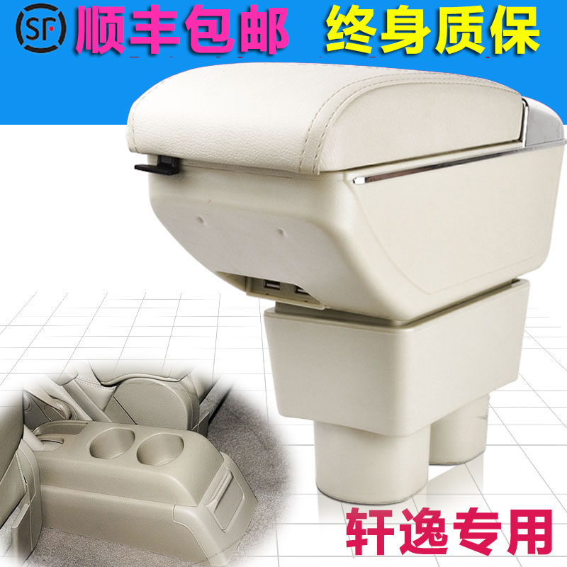 Classic nissan sylphy sylphy classic central armrest section 2012 paragraph 09 free punch hand box modification
