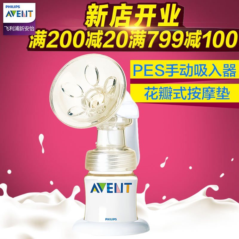 Classic pes wide mouth avent manual breast pump breast pump scf300 petal massage cushion/88
