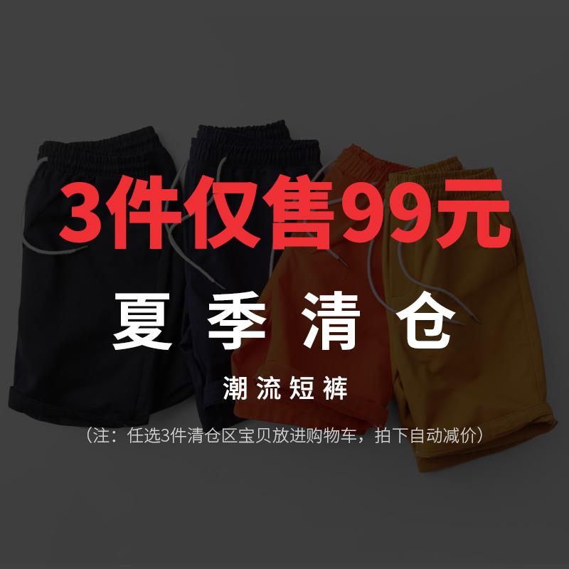 [Clearance casual shorts] optional 3 from the sale of 99 yuan into the shopping cart